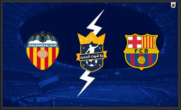 نتيحة مباراة برشلونة وفالنسيا  في الدوري الاسباني