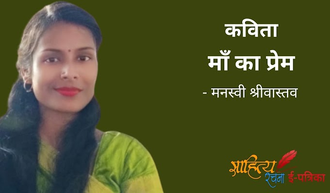 माँ का प्रेम - कविता - मनस्वी श्रीवास्तव